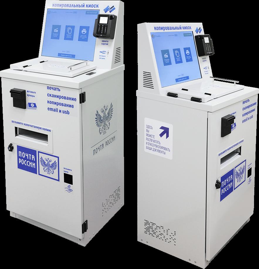 КопиРус - вендинговый копировальный автомат